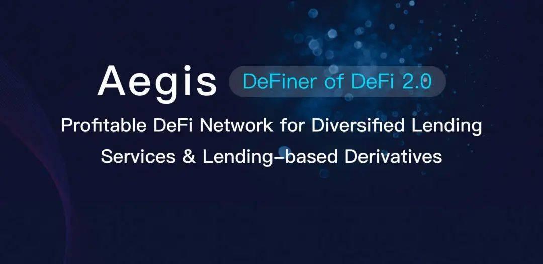 无抵押借贷将是DeFi的星辰大海?一览Aave、TrueFii等主要模式