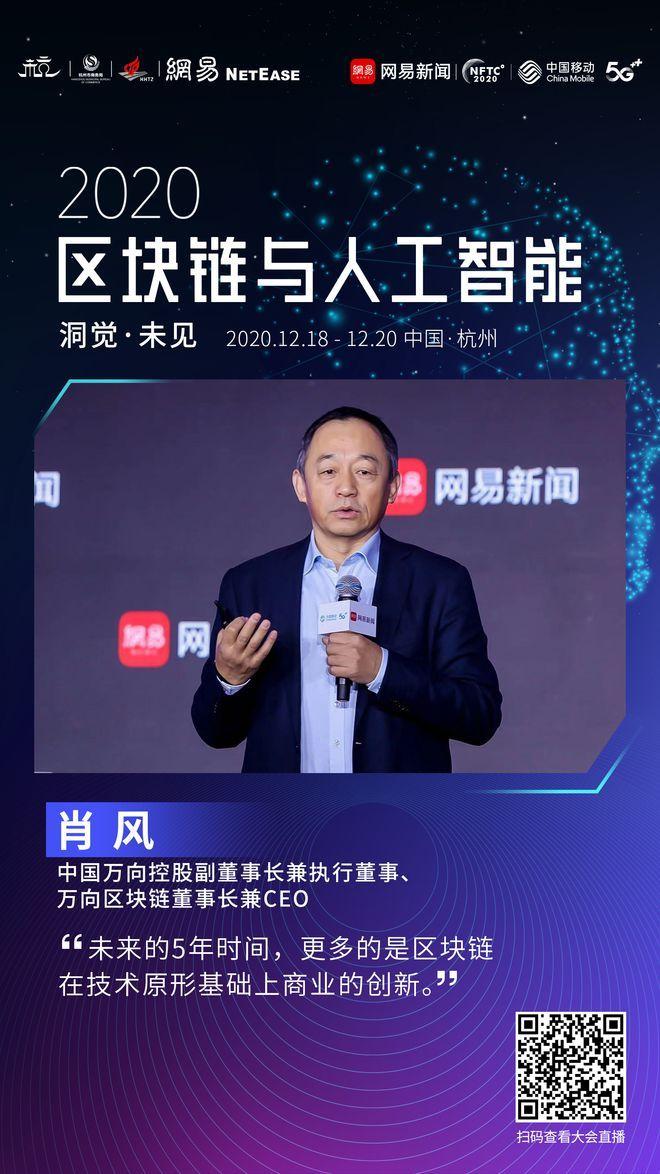 万向区块链董事长兼CEO肖风:区块链会出现万亿美元市值项目