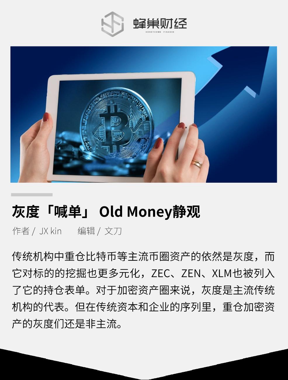"""灰度喊单""""竞争币"""",Old Money静观:大机构是否只爱比特币?"""