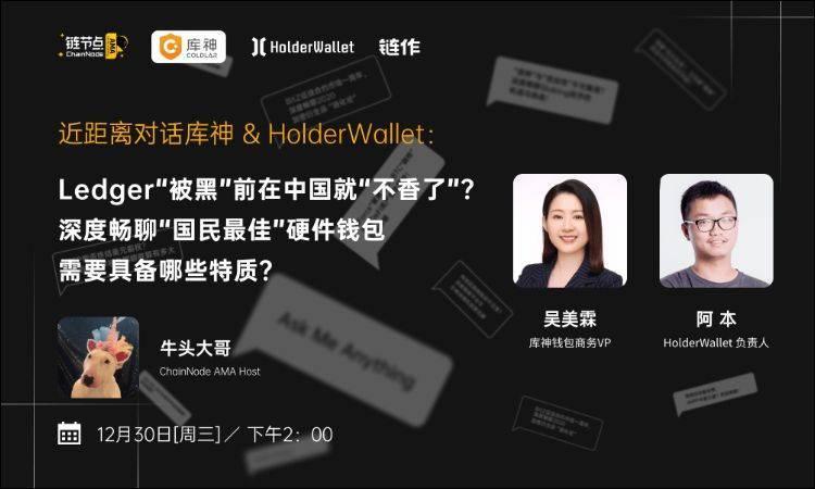 Ledger被黑前在中国就不香了? 国民最佳钱包该是什么样丨链节点AMA