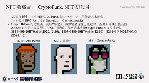 Conflux张元杰:未来世界,万物皆NFT