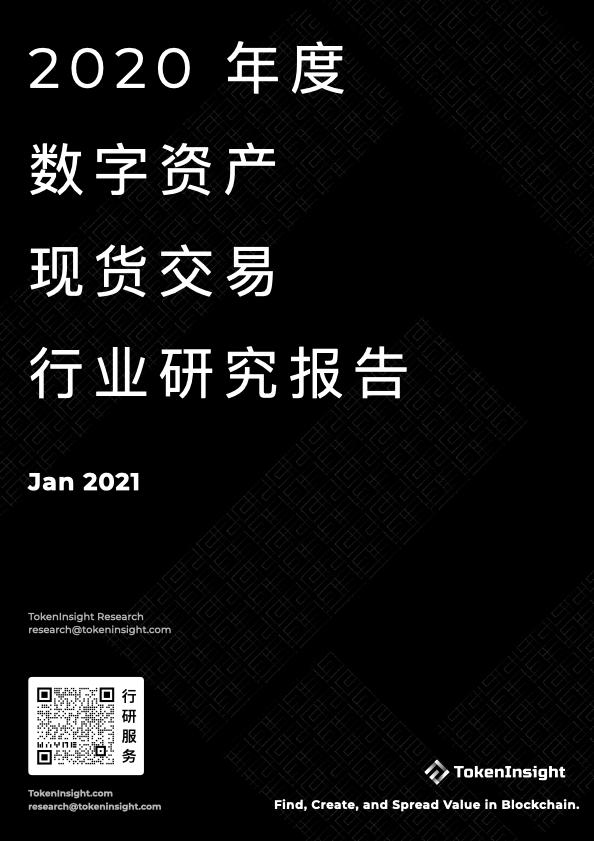 """020数字资产现货交易行业研究报告:成交量超21万亿,各国日益重视市场监管"""""""