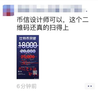 BTC价格突破20万人民币,朋友圈五味杂陈