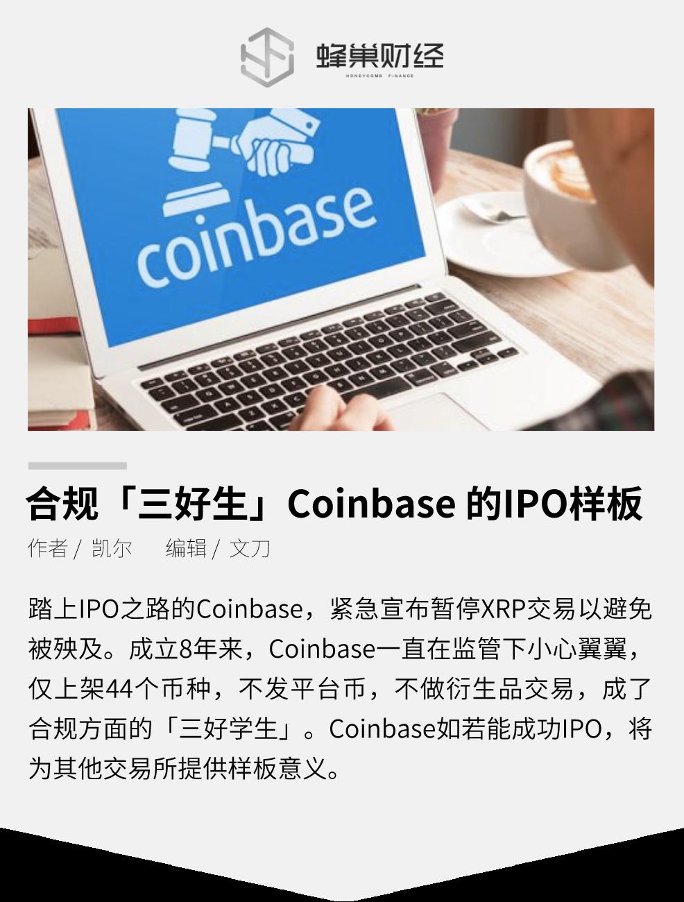 合规「三好生」Coinbase 的IPO样板