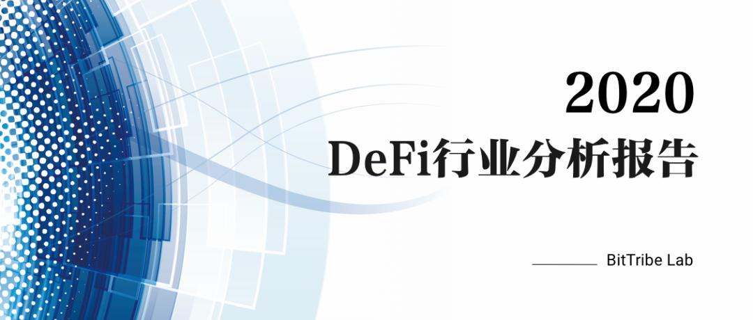 """020年度DeFi行业分析报告发布!"""""""