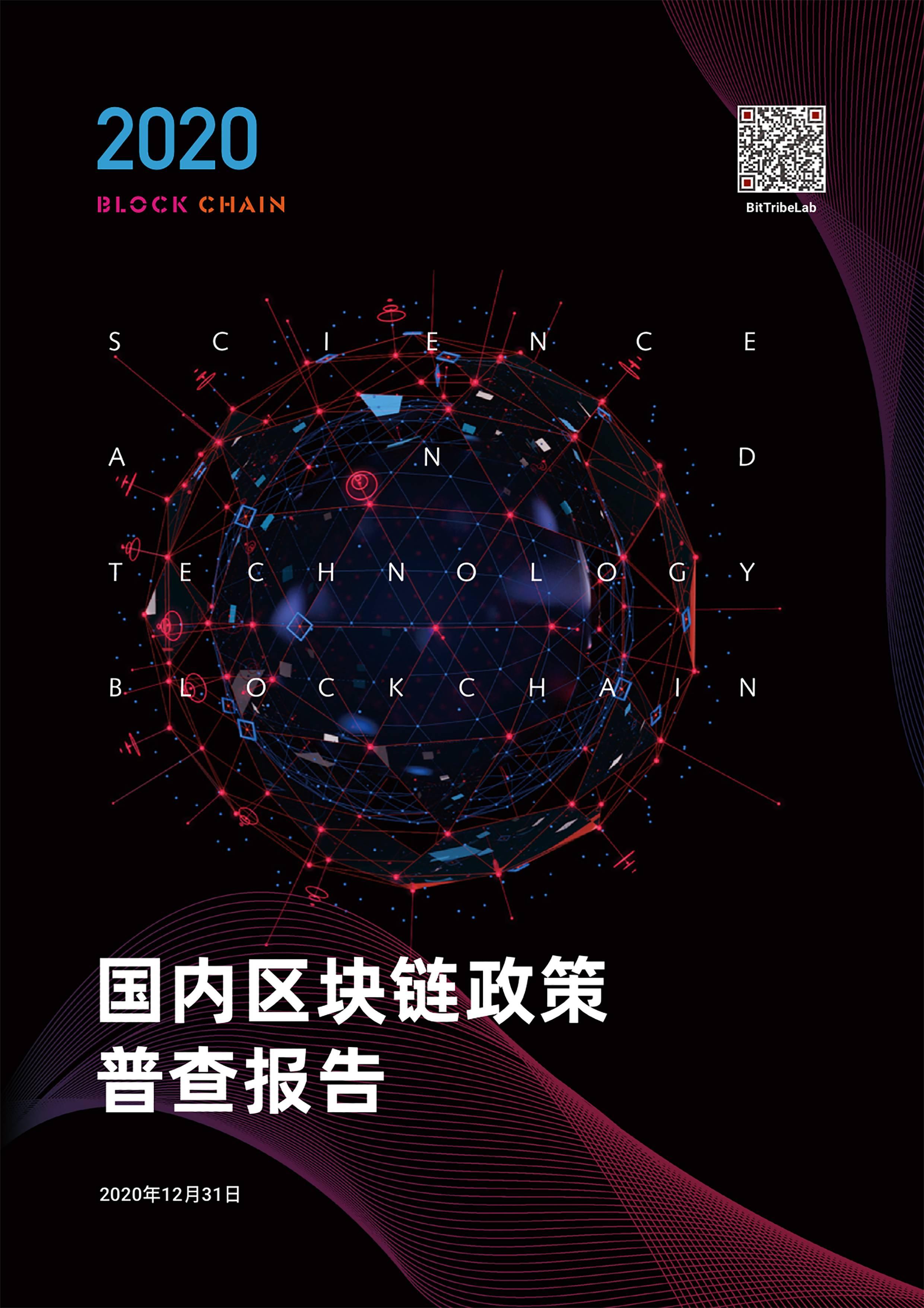 研究 | 2020国内区块链政策普查报告