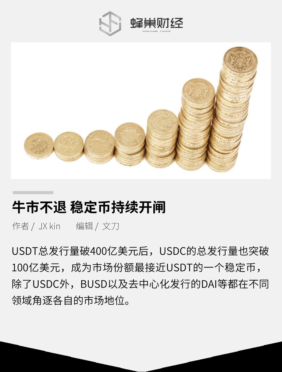 牛市不休,USDT、USDC、BUSD、DAI等稳定币持续开闸