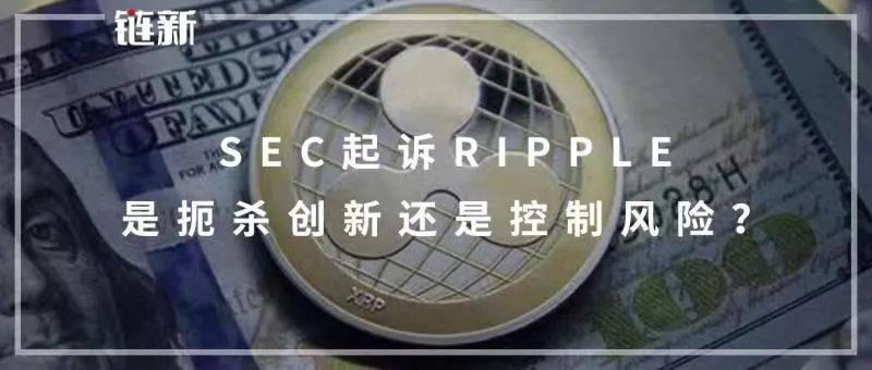 SEC起诉Ripple,是扼杀创新还是控制风险?