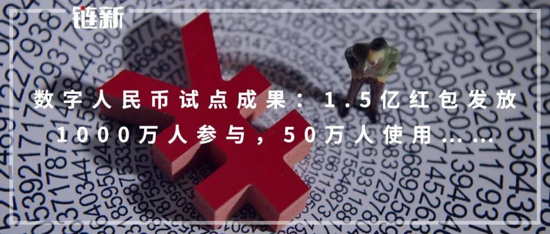 数字人民币试点成果:1.5亿红包发放,1000万人参与,50万人使用
