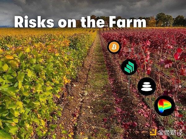 DeFi收益耕作风险知多少?作为合格的农民,你必须要了解
