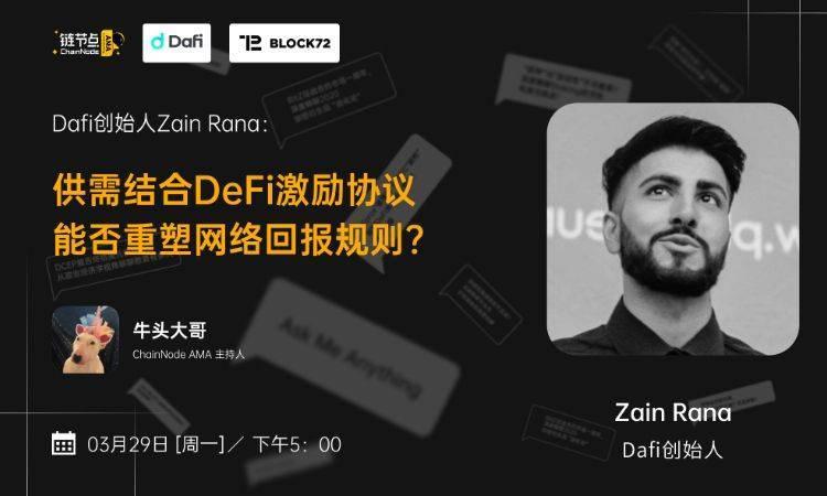 供需结合DeFi激励协议,DaFi如何重塑网络回报规则?丨链节点AMA