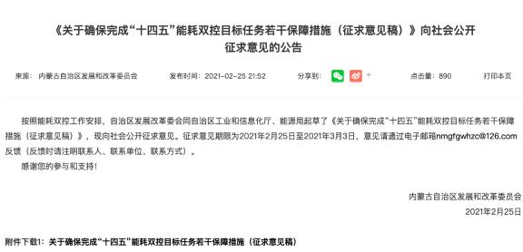 内蒙古发布最严虚拟货币挖矿关停计划 云贵川或将大开绿灯拥抱挖矿