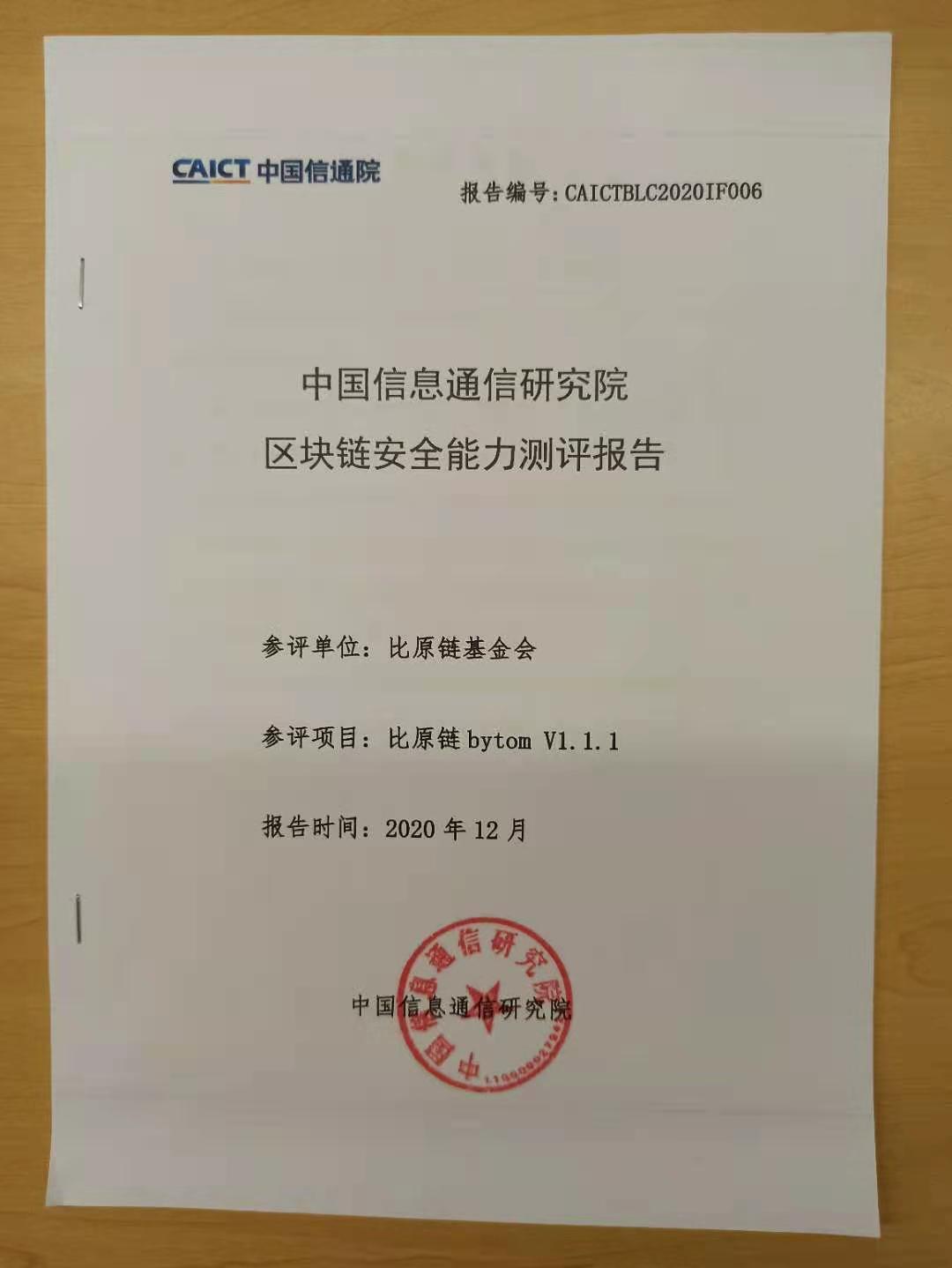 比原链获得中国信通院区块链安全能力测试认证