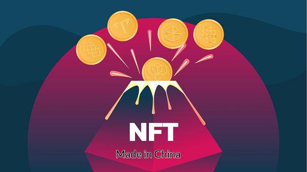 观察 | NFT在中国很火,但与西方模式略有不同