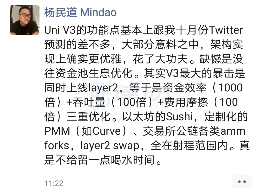 盘点:DeFi圈子如何评价Uniswap v3?