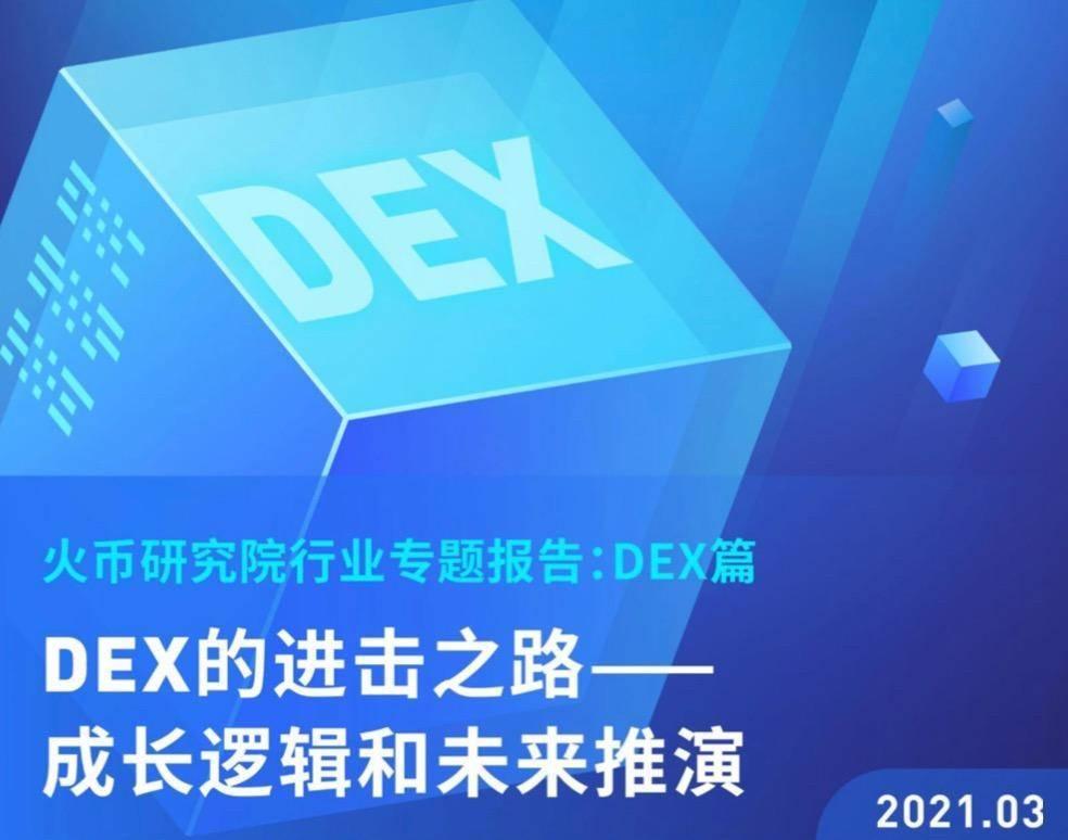 研报   DEX的进击之路——成长逻辑和未来推演