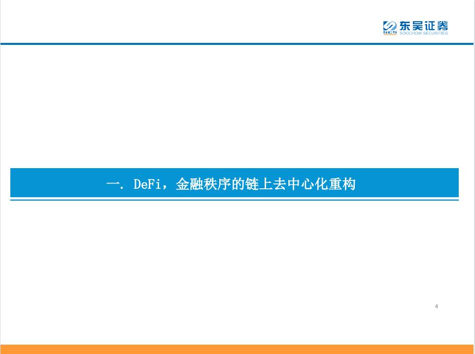 研报 | DeFi——现实世界金融秩序的去中心化重构