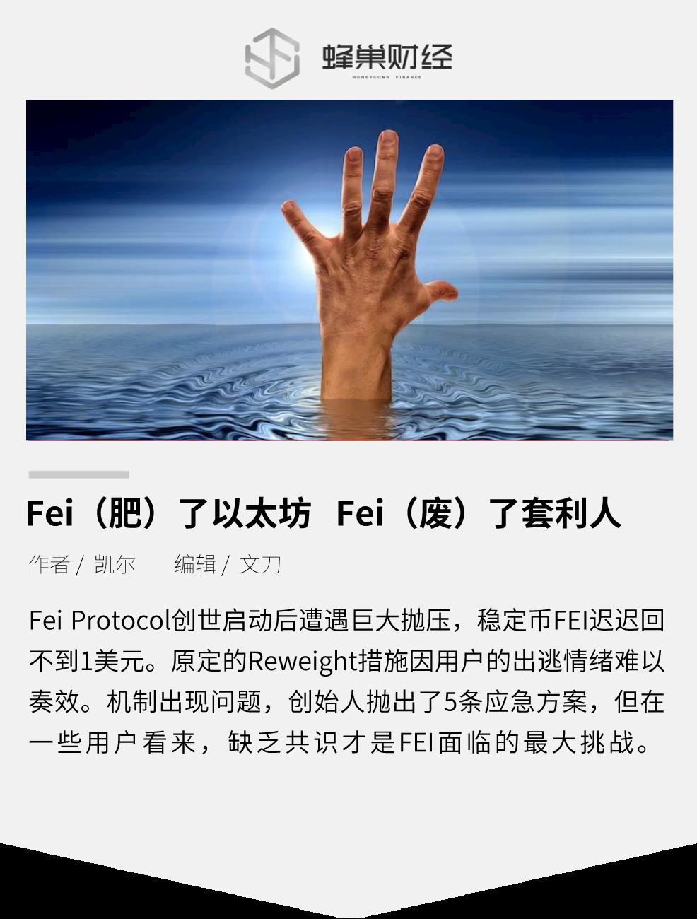 Fei(肥)了以太坊,Fei(废)了套利人