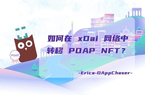 指南 | 如何在 xDai 网络中转移 POAP NFT?