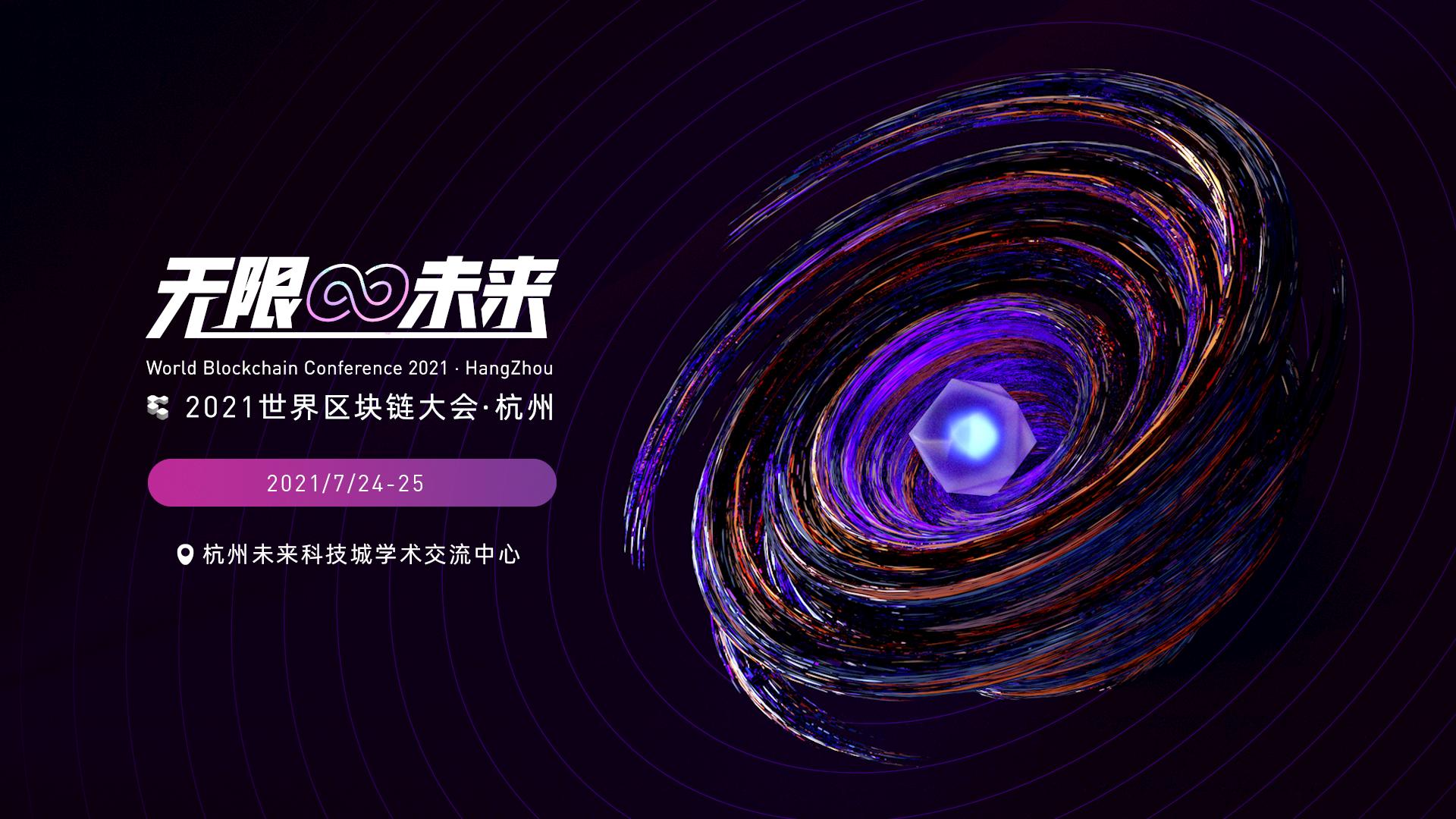 无限未来,不负期待,2021世界区块链大会·杭州正式启动!