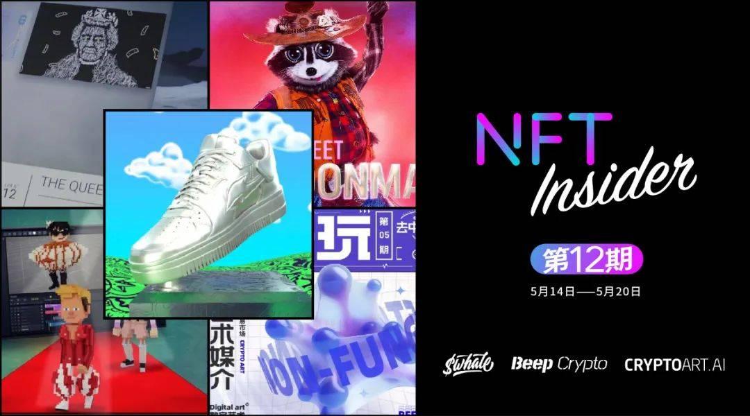 NFT周报:福克斯宣布成立NFT工作室,淘宝阿里拍卖推出NFT数字艺术专场