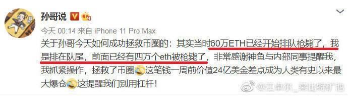 江卓尔:孙宇晨 60 万 ETH 如果被清算,ETH 价格真会跌破 1000 美元吗?