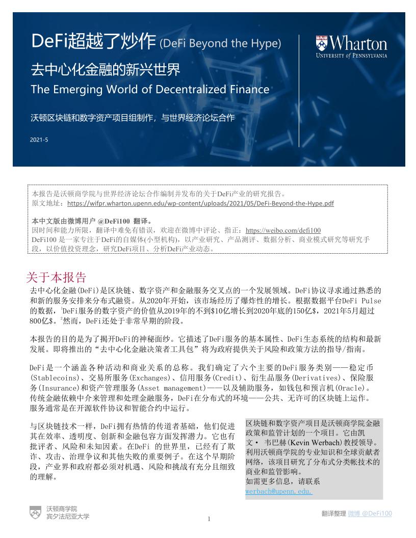 沃顿商学院与世界经济论坛联合发布DeFi报告:《DeFi-去中心化金融的新世界》