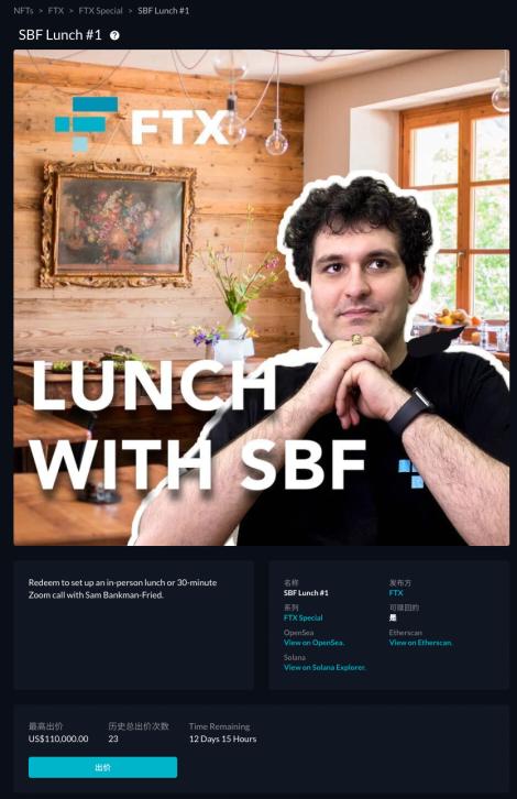 加密交易平台FTX推出NFT交易市场,并开拍「与SBF共进午餐」NFT